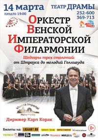 Оркестр «Венская Императорская филармония» (Австрия) в Барнауле