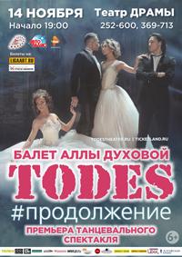 «Todes» в Барнауле