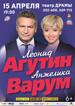 Леонид Агутин и Анжелика Варум в Барнауле