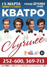 Группа «Кватро» в Барнауле
