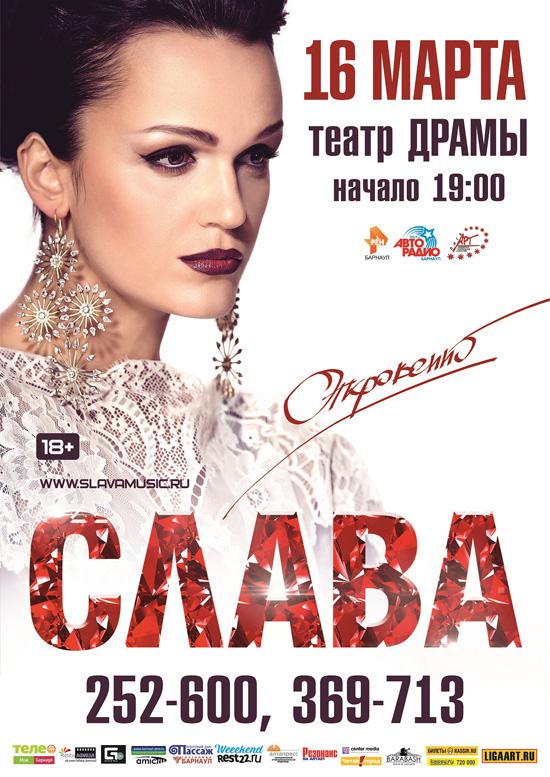 СЛАВА в Барнауле