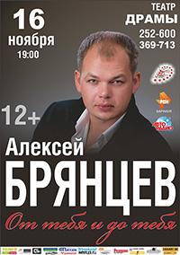 Алексей Брянцев в Барнауле