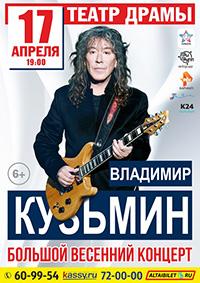 Владимир Кузьмин в Барнауле