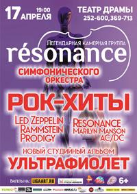 Группа «résonance» в Барнауле