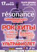 Группа «résonance» в Барнауле
