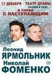 «И снова с наступающим!» в Барнауле