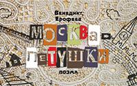 «Москва – Петушки» в Барнауле