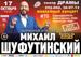 Михаил Шуфутинский в Барнауле