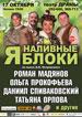 «Наливные яблоки» в Барнауле