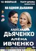 «На одном дыхании» в Барнауле