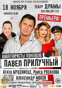 «Авантюристы поневоле» в Барнауле