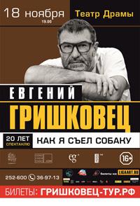 Евгений Гришковец в Барнауле