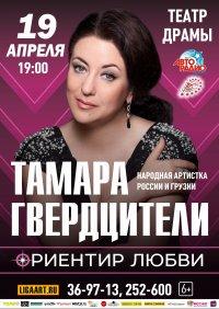 Тамара Гвердцители в Барнауле