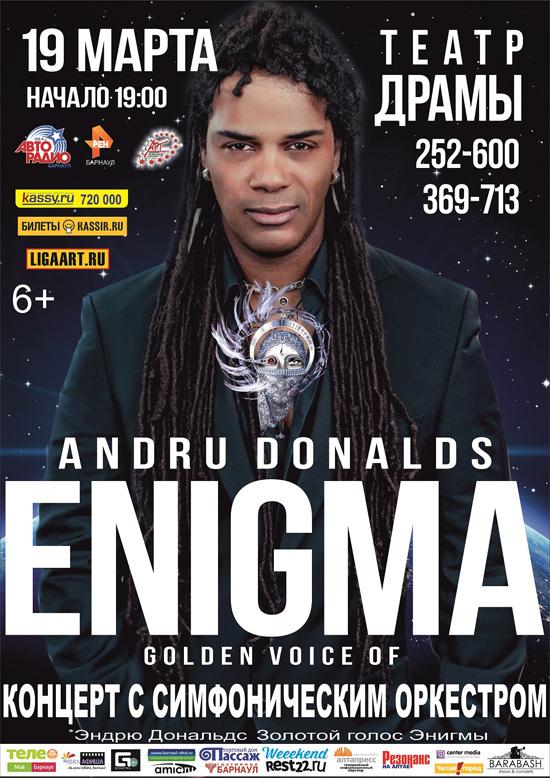 Enigma в Барнауле