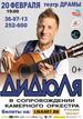 ДиДюЛя в сопровождении камерного оркестра в Барнауле