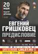 Спектакль Евгения Гришковца «Предисловие» в Барнауле