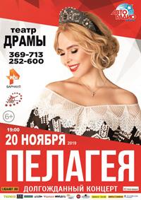 Пелагея в Барнауле