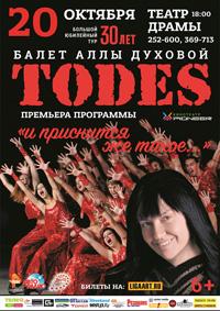 Балет Аллы Духовой «Todes» в Барнауле