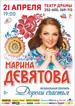 Марина Девятова в Барнауле
