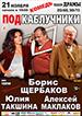 «Подкаблучники» в Барнауле