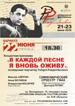 «В каждой песне я вновь оживу» в Барнауле