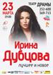 Ирина Дубцова в Барнауле