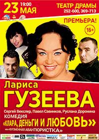 «Клара, деньги и любовь» в Барнауле