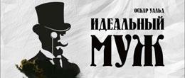 «Идеальный муж» в Барнауле