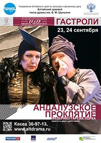 «Андалузское проклятие» в Барнауле