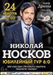 Николай Носков в Барнауле