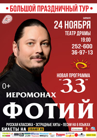 Иеромонах Фотий в Барнауле