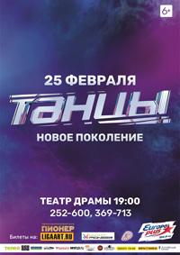 «Танцы ТНТ» Новое поколение в Барнауле