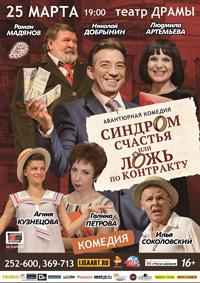 «Синдром счастья, или Ложь по контракту» в Барнауле