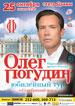 Олег Погудин в Барнауле