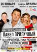 Авантюристы поневоле» в Барнауле