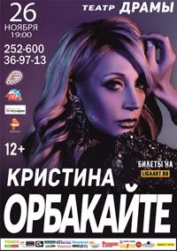 «Бессонница» в Барнауле