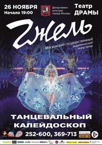 Московский государственный академический театр танца «ГЖЕЛЬ» в Барнауле