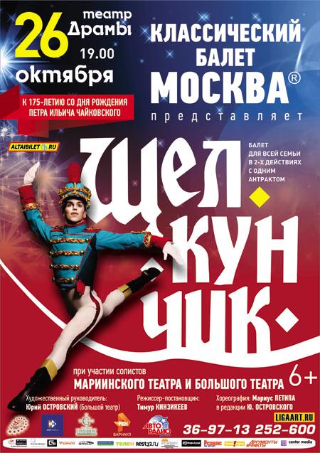 Афиша барнаула театр контакт премьер билеты