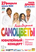 Юбилейный концерт ВИА «Самоцветы» в Барнауле
