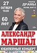 Александр Маршал в Барнауле