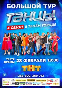 «ТАНЦЫ» в Барнауле