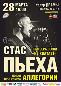 Стас Пьеха в Барнауле