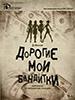 «Дорогие мои бандитки» в Барнауле