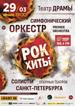 Рок хиты Premier Orchestra в Барнауле