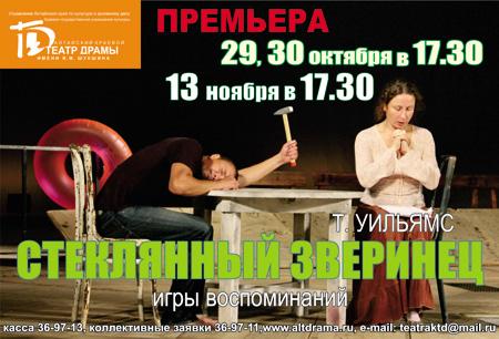 Афиша краевого театра драмы барнаул рок концерты в иваново 2017 афиша