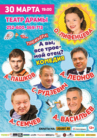 «А вы, все трое - мой отец?» в Барнауле