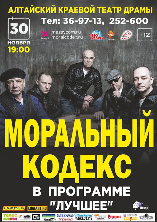 Группа «Моральный кодекс» в Барнауле