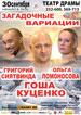 «Загадочные вариации» в Барнауле