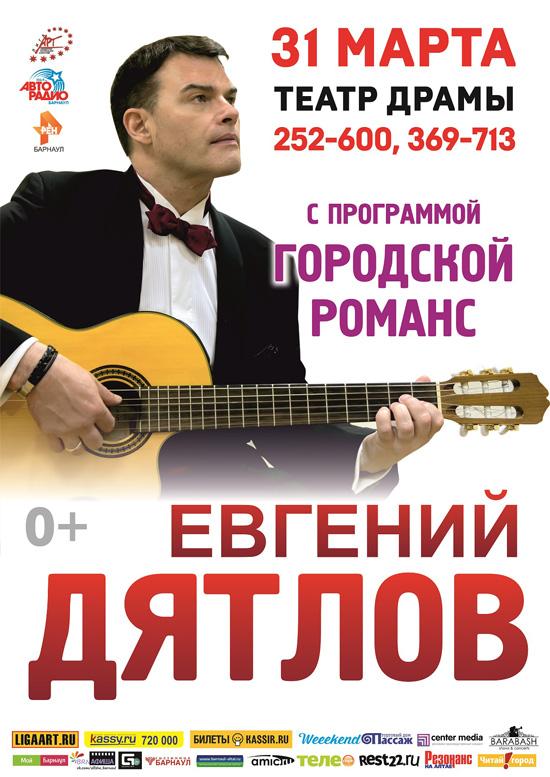 Евгений Дятлов в Барнауле