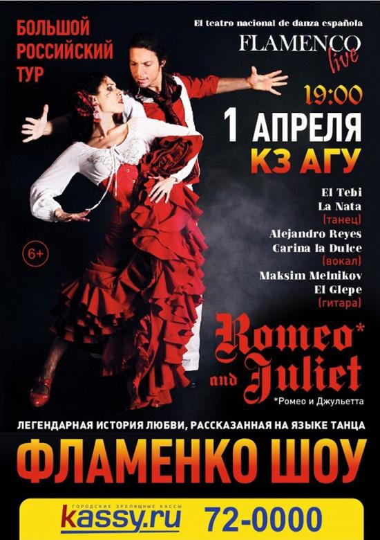 Фламенко шоу в Барнауле